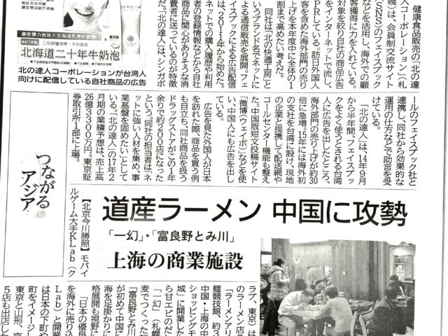 北の達人新聞記事