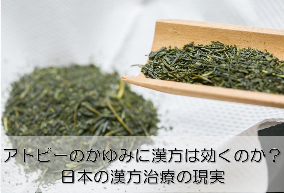 漢方薬アイキャッチ