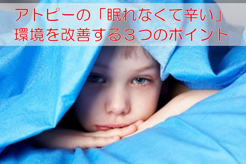 眠れない子供
