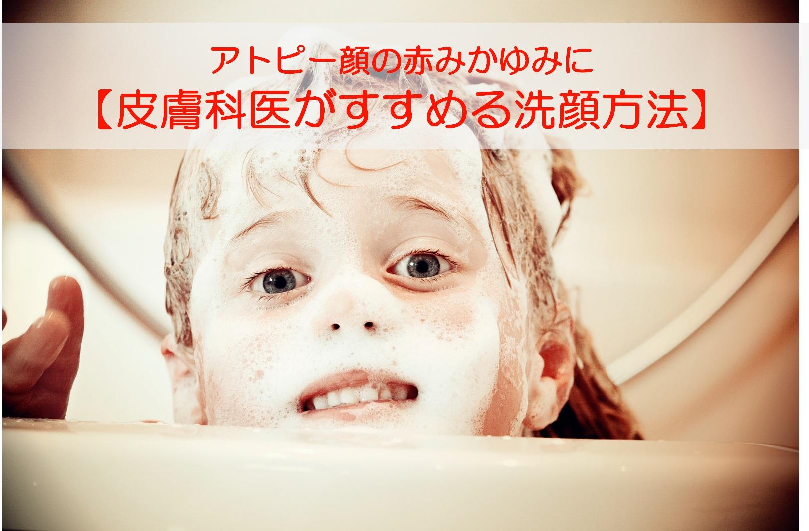 子供の洗顔