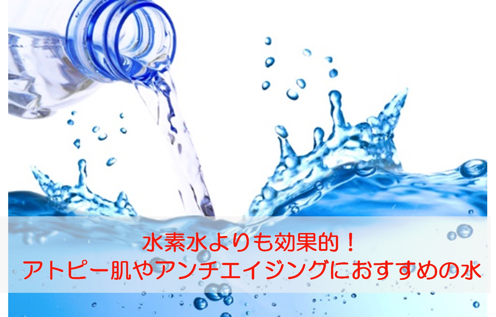 水素水よりもアトピー肌におすすめの水